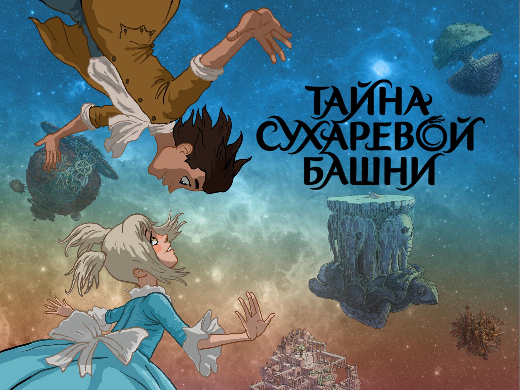 Авторы мультфильма «Тайна Сухаревой башни» приглашают к участию в реализации проекта