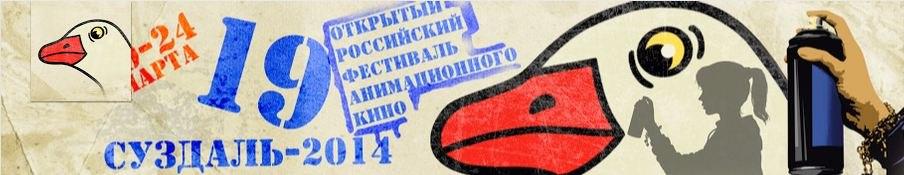 19-й Открытый российский фестиваль анимационного кино расширяет границы