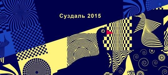 20-й открытый российский фестиваль анимационного кино в Суздале: Концепция и планы