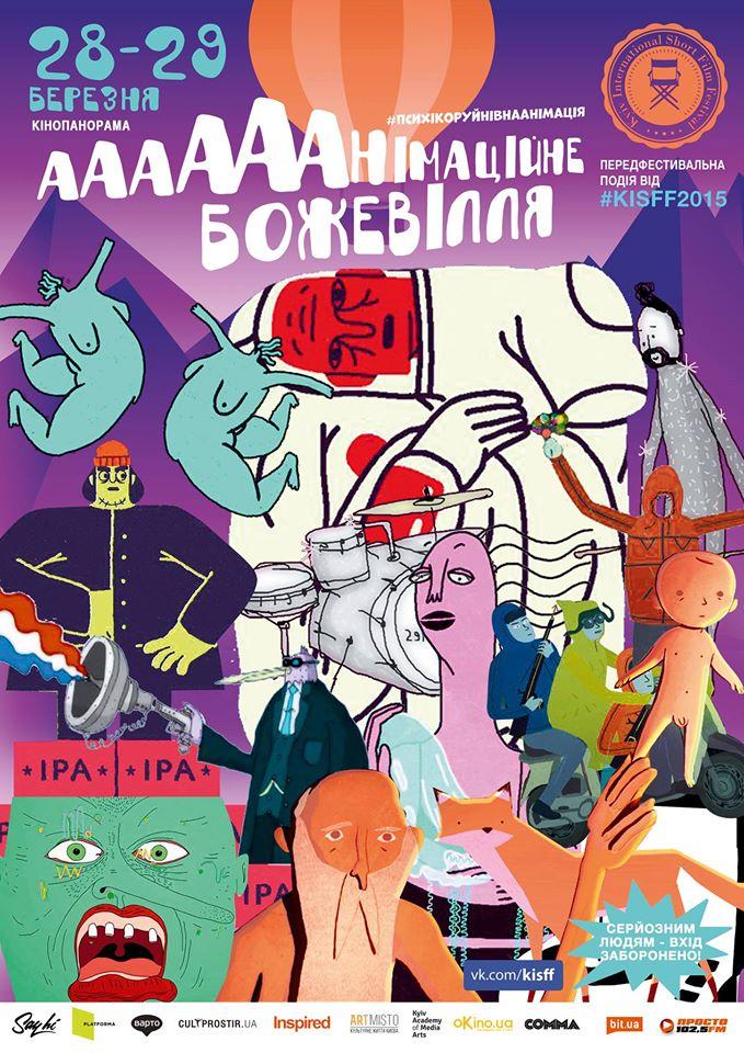 Анимационное сумасшествие в Киеве