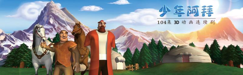Детство Абая: мультфильм о казахском герое