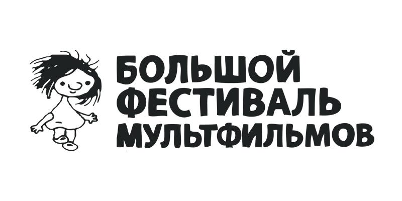 Дина Годер о Большом фестивале мультфильмов