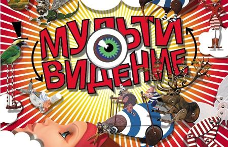 Фестивали анимационной осени 2018