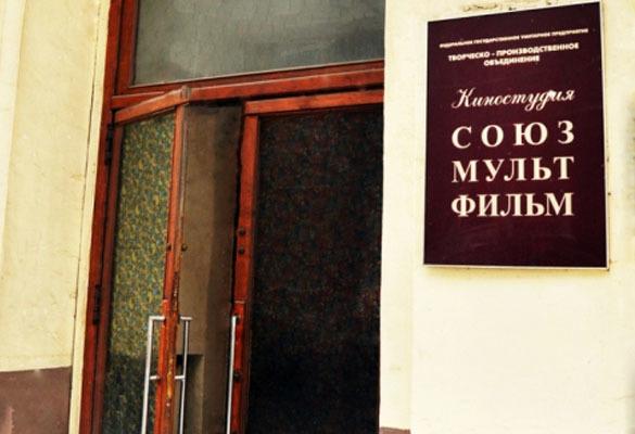 Госфильмофонд забирает права на советскую коллекцию Союзмультфильма