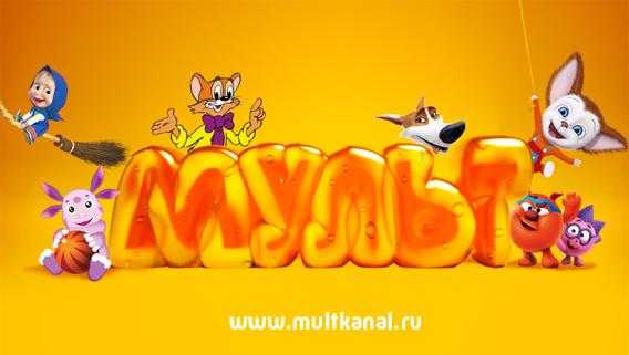 Круглосуточный телеканал МУЛЬТ для детей от 1,5 лет до 6 лет начал своё вещание