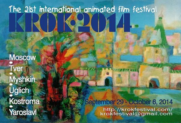 Международный фестиваль анимационных фильмов Крок откроется 29 сентября 2014