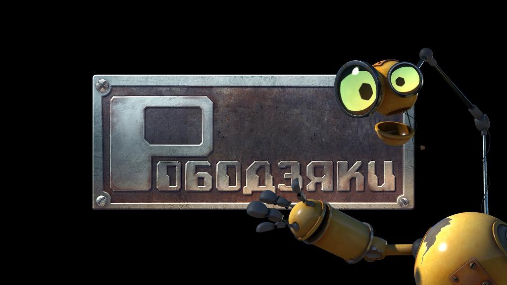 На канале Nickelodeon выходит новый росийский сериал Рободзяки