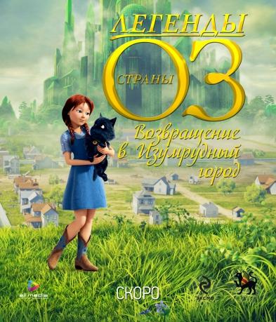 Новинки анимации в Украине 2014