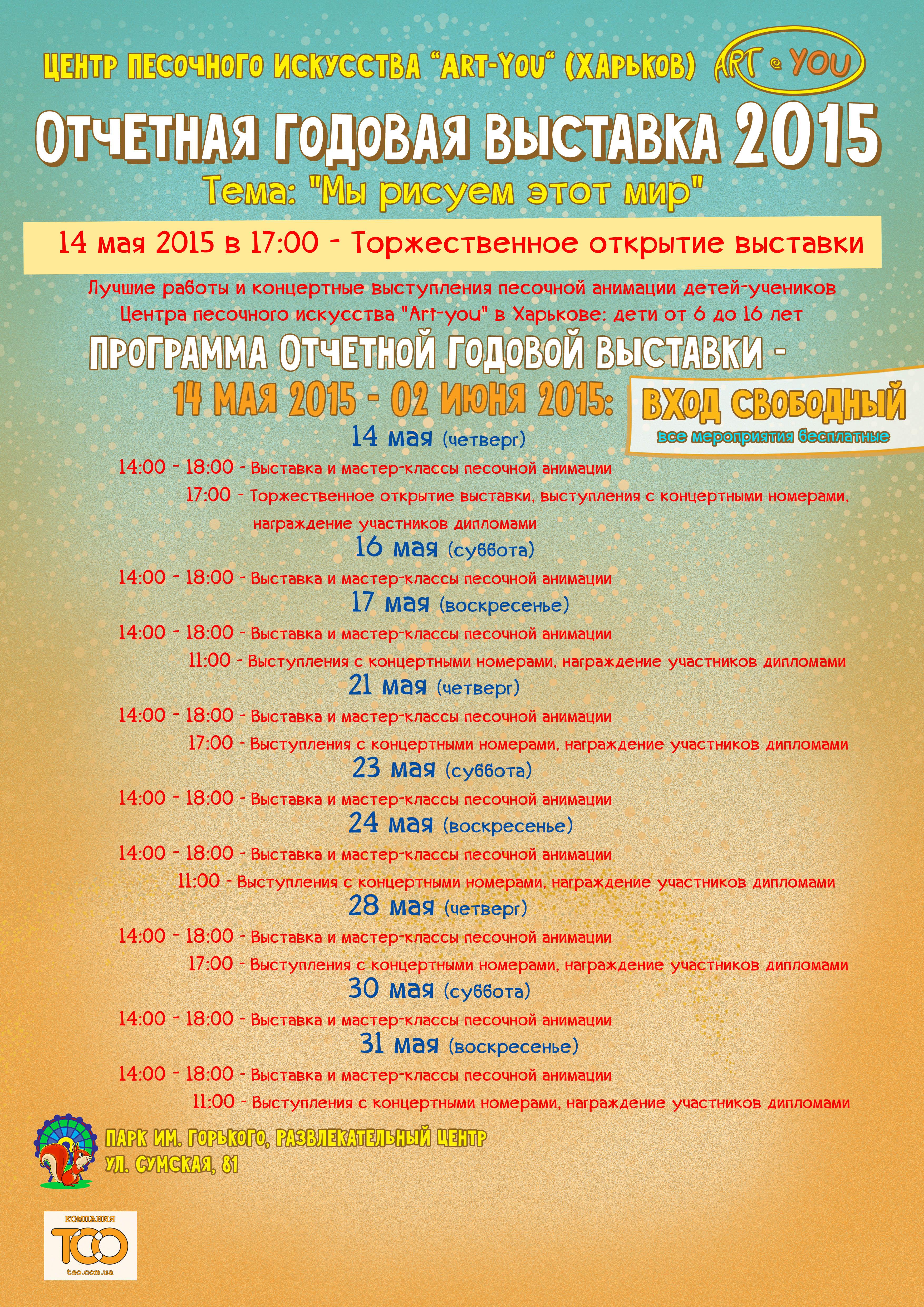 Отчетная годовая выставка 2015