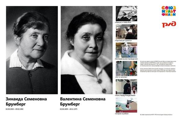 Режиссеры киностудии Союзмультфильм на информационных стендах в Москве