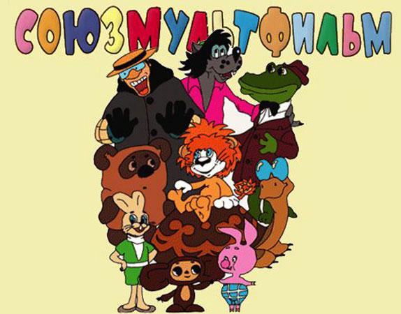 Сегодня день рождения Союзмультфильма. Поздравляем!