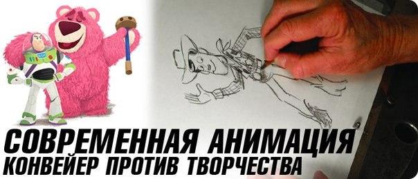 Современная анимация: Конвейер против творчества