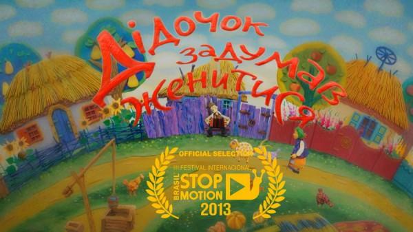 Украинский пластилиновый мультик на одном из самых престижных Французском фестивале
