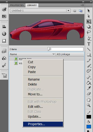 Урок Анимация автомобиля