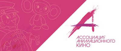 В России учреждена Национальная анимационная премия
