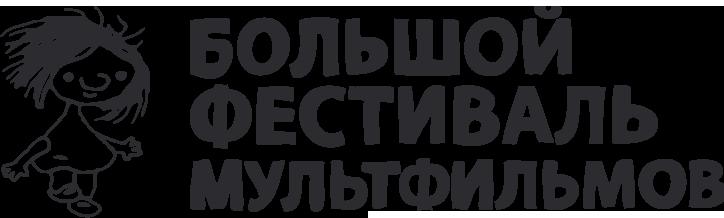 VIII Большой фестиваль мультфильмов в Москве с 30 октября