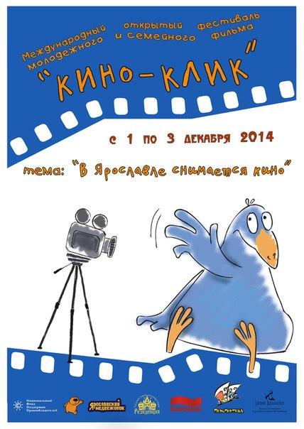 Восьмой открытый международный фестиваль молодежного и семейного фильма Кино-Клик
