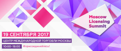 Moscow licensing summit