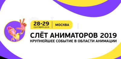 Слет Аниматоров 2019