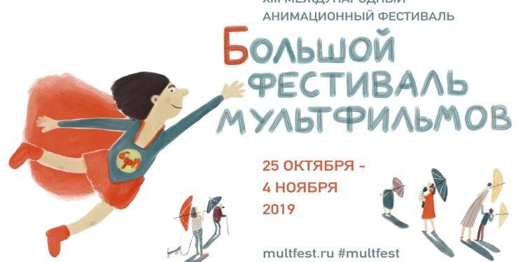 Большой Фестиваль Мультфильмов 2019