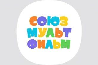 Новый логотип Союзмультфильма 2019 год