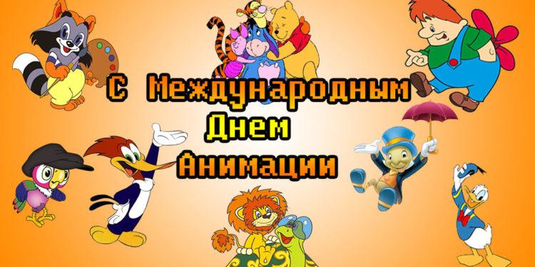 С Международным днем Анимации