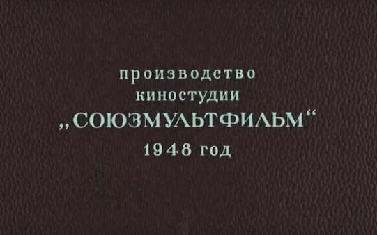 """Логотип Союзмультфильм 1948 года, мультфильм """"Серая Шейка"""""""