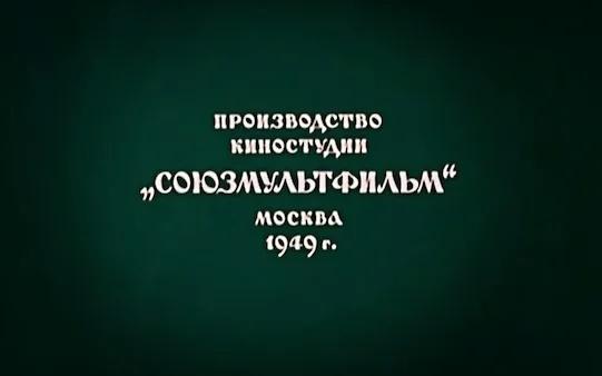 """Логотип Союзмультфильм 1949 года. Мультфильм """"Гуси лебеди"""""""