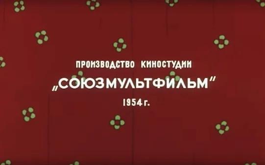 """Логотип Союзмультфильм 1954 года. """"Мойдодыр"""""""