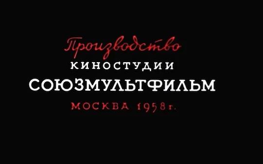 """Логотип Союзмультфильм 1958 года. """"Кошкин Дом"""""""