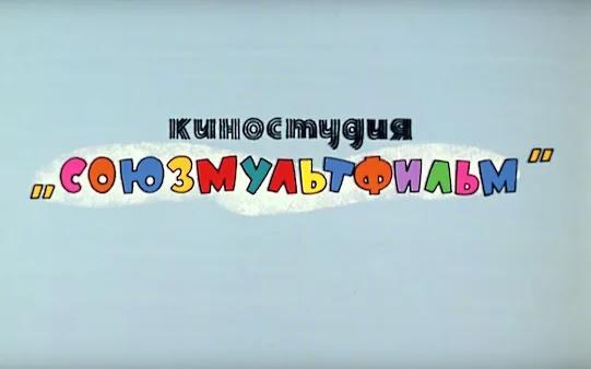 Лого Союзмультфильм 1969 года Ну погоди