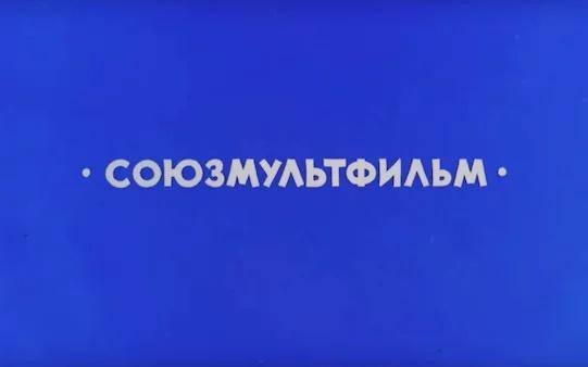 Лого Союзмультфильм 1981 года Ивашка из дворца пионеров
