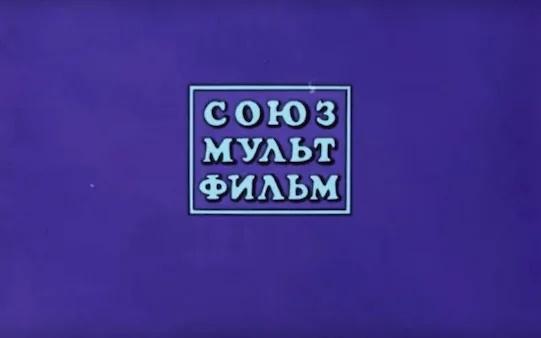 Лого Союзмультфильм 1983 года Обезьянки