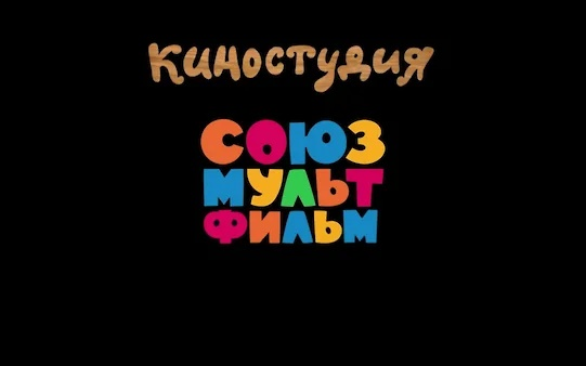 Лого Союзмультфильм 2013 год Привередливая мышка
