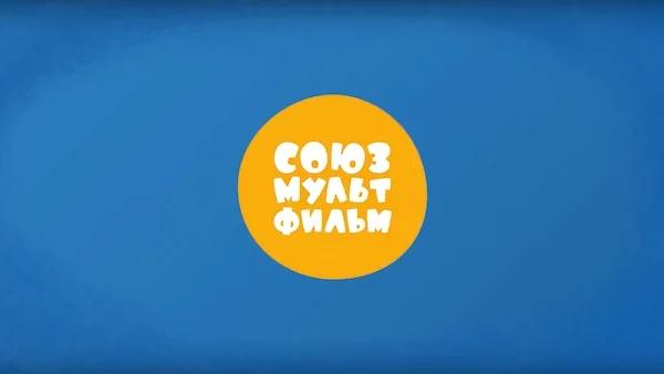 Лого Союзмультфильм 2018 года Новое простоквашино