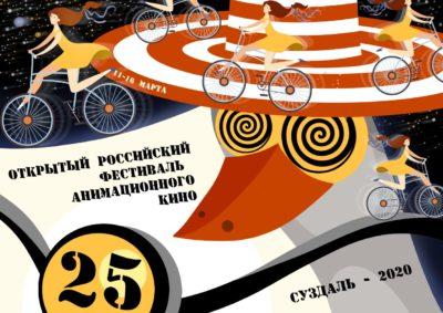 Открытый российский фестиваль анимационного кино вместе с «Союзмультфильмом» объявляют конкурс анимационных проектов