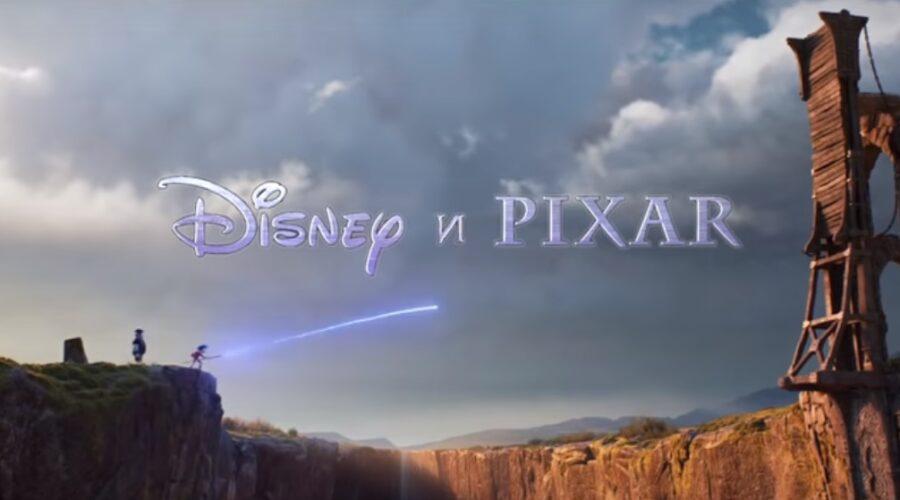 Вперед мультфильм пиксар