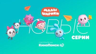 Постер Малышарики