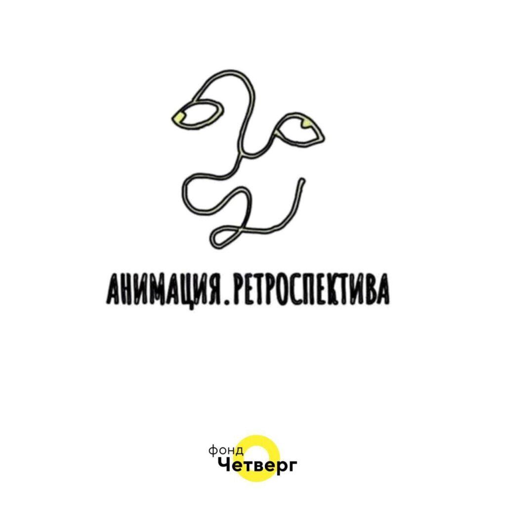 Анимация Ретроспектива