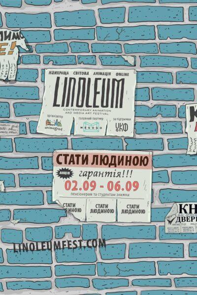 Постер фестиваля Linoleum