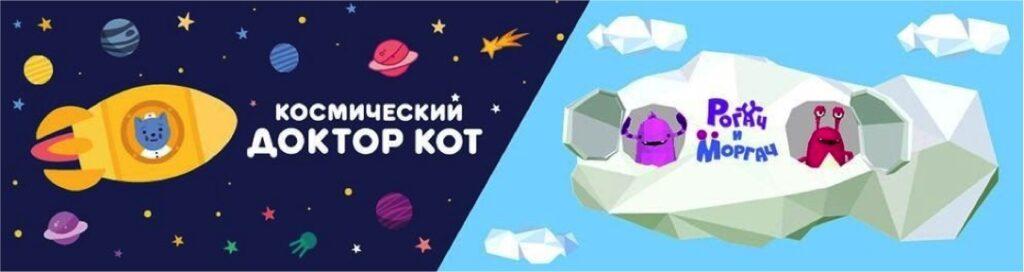 Космический доктор Кот