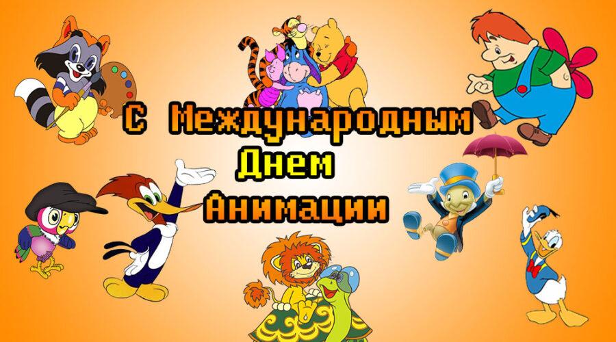 С Днем Анимации