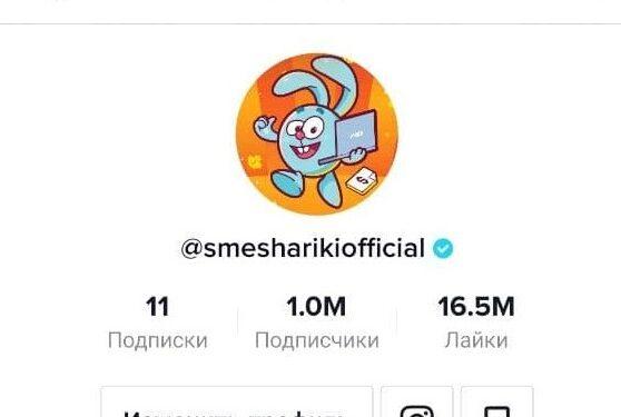 аккаунт Смешариков 1 милион